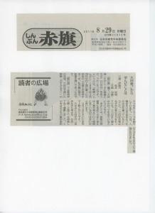 2011.08.29 しんぶん赤旗 読者の声