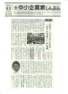 2011.8.5 中小企業家しんぶん 2011.8.5