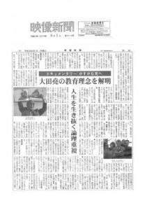 20110801 映像新聞