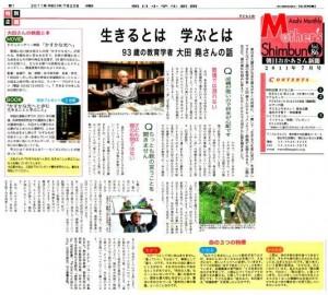 2011.08 朝日おかあさん新聞
