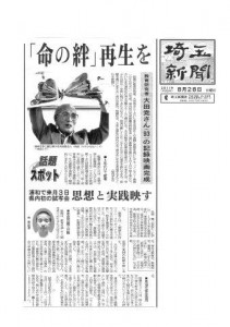 20110828埼玉新聞
