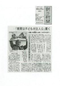 20111019 朝日新聞 大阪版