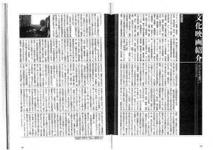 2011.7.20キネマ旬報 文化映画紹介