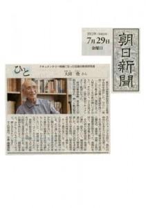 2011.7.29 朝日新聞 ひと欄
