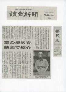 2011..09.08 読売新聞 都内版
