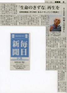 20110801 毎日新聞 夕刊社会面