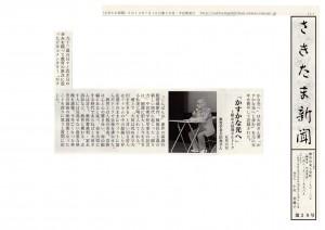 20120716 さきたま新聞