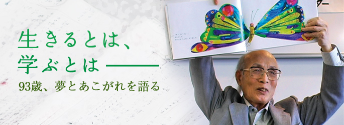 教育研究者・大田堯さん